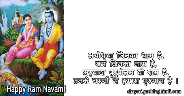 ram navami shayari photos download, ram navami images download