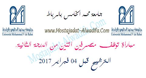 جامعة محمد الخامس بالرباط - الرئاسة مباراة توظف متصرفين اثنين من الدرجة الثانية. الترشيح قبل 04 فبراير 2017