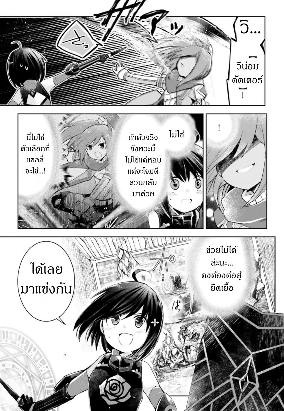 อ่านการ์ตูน Itai no wa Iya nanode Bogyo-Ryoku ni Kyokufuri Shitai to Omoimasu ตอนที่ 13 หน้าที่ 27