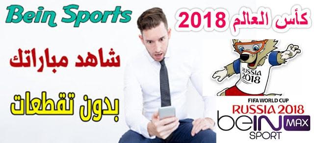 تطبيق أندرويد لمشاهدة  كأس العالم 2018 على قنوات بي ان سبورت Bein sport