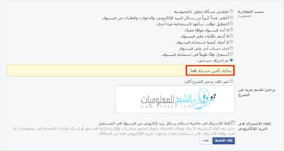 قم بتغيير كلمة السر الخاصة بحسابك على موقع الفيس بوك دون الحاجة إلى معرفة وإدخال كلمة السر القديمة