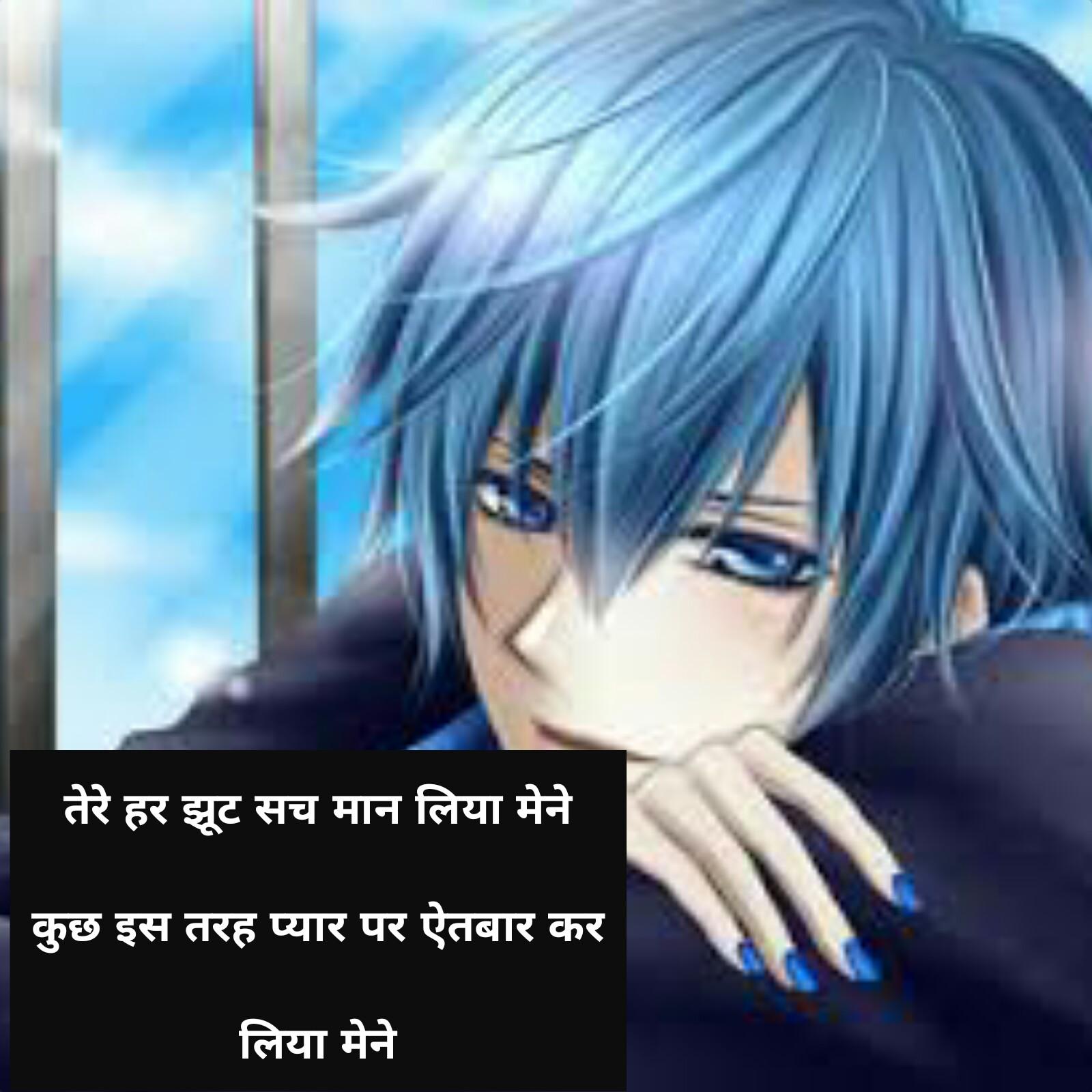 Sad shayari in two line hindi with image sad image shagari thecheapjerseys Gallery