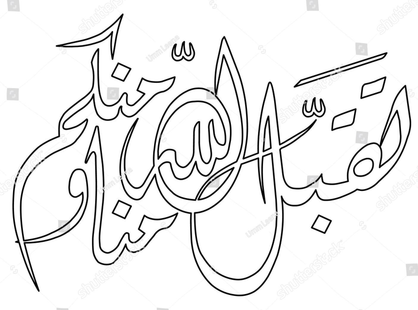 Sketsa Gambar Mewarnai Kaligrafi Arab Terbaru