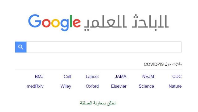 جميع مصادر البحث العلمي | All sources of scientific research