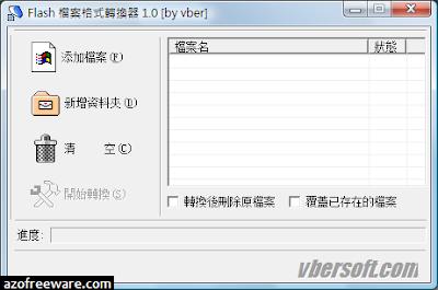 Flash檔案格式轉換器