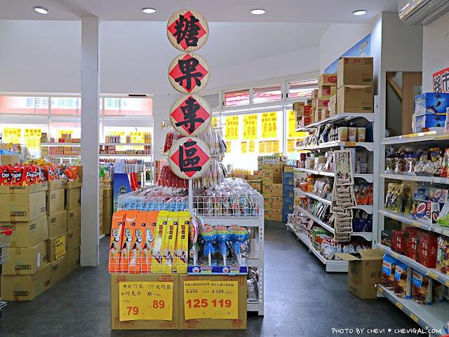 IMG 9001 - 熱血採訪│台灣E食館,年貨糖果餅乾禮盒買到剁手手!甜甜價讓你們吃得嘴甜心也甜!