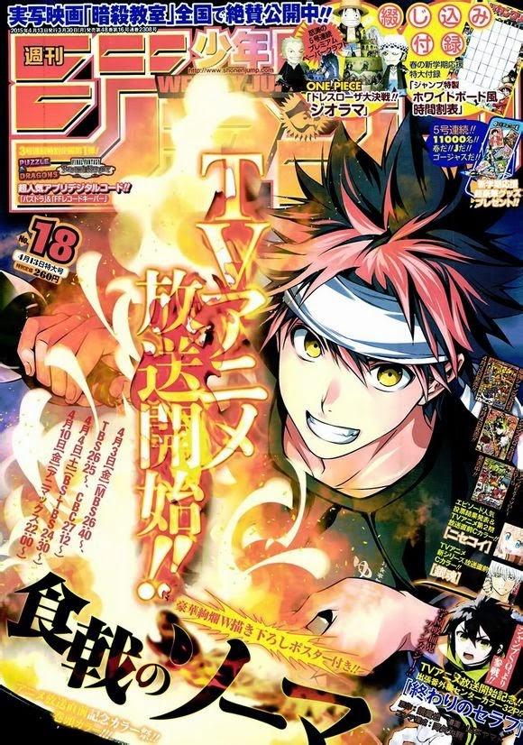 PharaoDopazo+: Weekly Shonen Jump Pure Rankings 2015