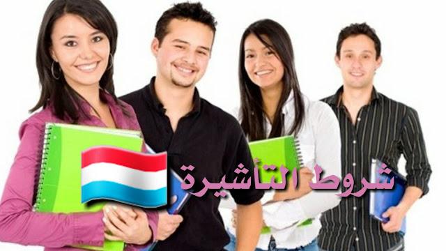 خبر سار للطلبة الراغبين بمتابعة دراستهم بهولندا هذه هي شروط الحصول على التأشيرة؟