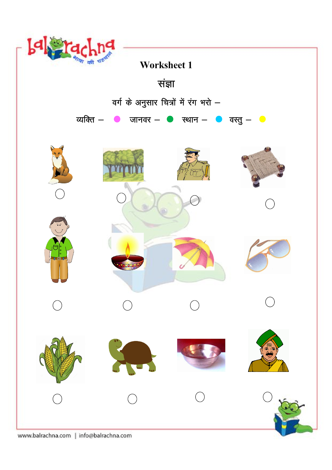 Balrachna Sangya Noun 1e Naming Words For Preschool