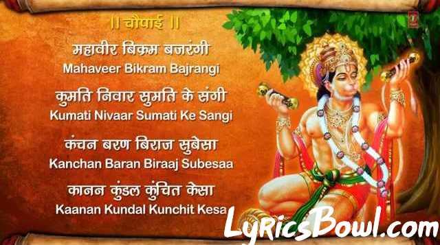 Hanuman Chalisa Lyrics | Hanuman Chalisa Lyrics in Hindi 2020