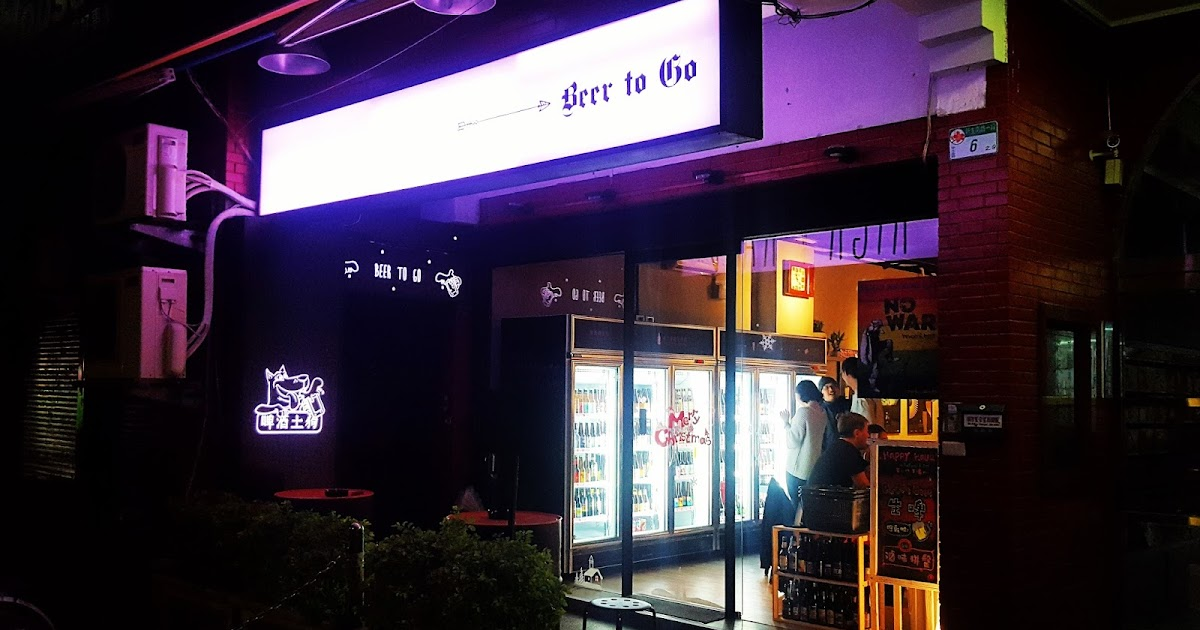 Thirsty in Taipei: Beer to Go 啤酒土狗