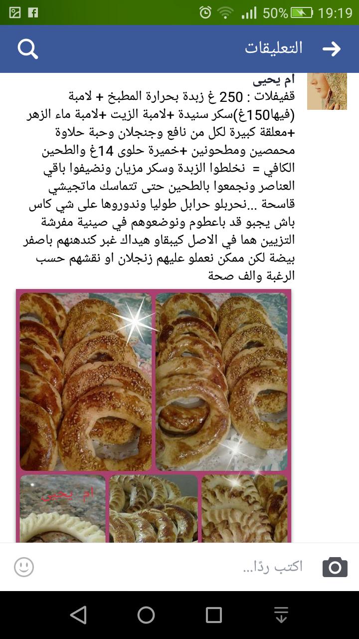 حلوى قفيلات المغربية