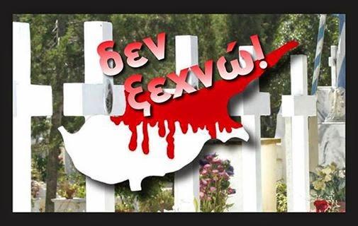 Κύπρος: 1974-2018