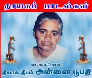 Annai poopathi Anaiyaatha Deepam