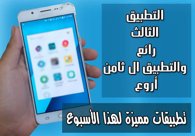 أندرويد , تطبيقات , تطببيق apk , android , تطبيق , شرح , أفضل تطبيق , مهارات