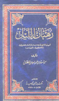 حمل كتاب رهبان الليل: ليل المهتدين وسحر المشتغفرين - سيد حسن العفاني