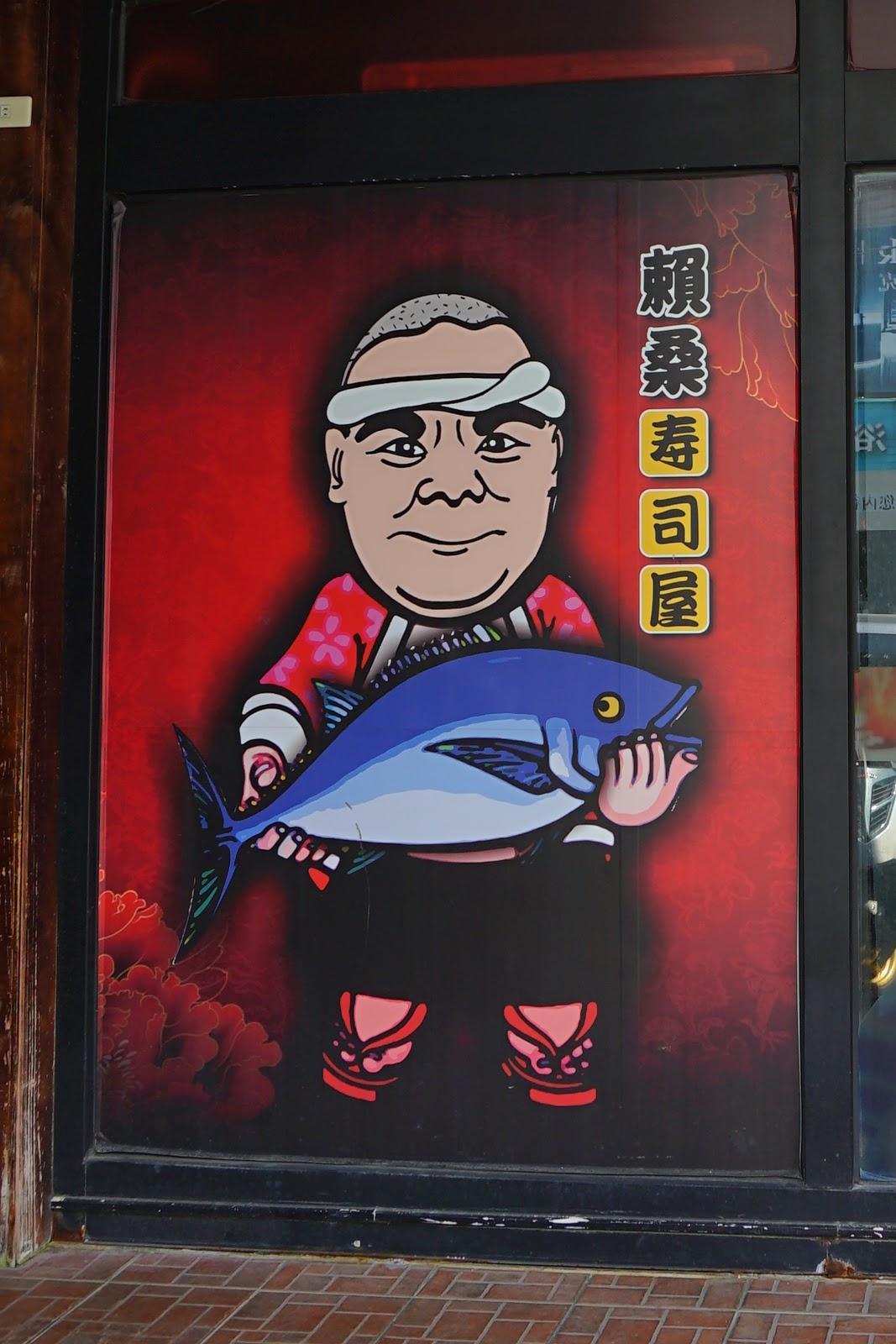 IMG_3490-beautyanxiety.com-hualien-food-sushi