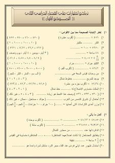 نماذج رياضيات استرشادية  بالإجابات للصف الرابع الابتدائى الترم الثانى 2017