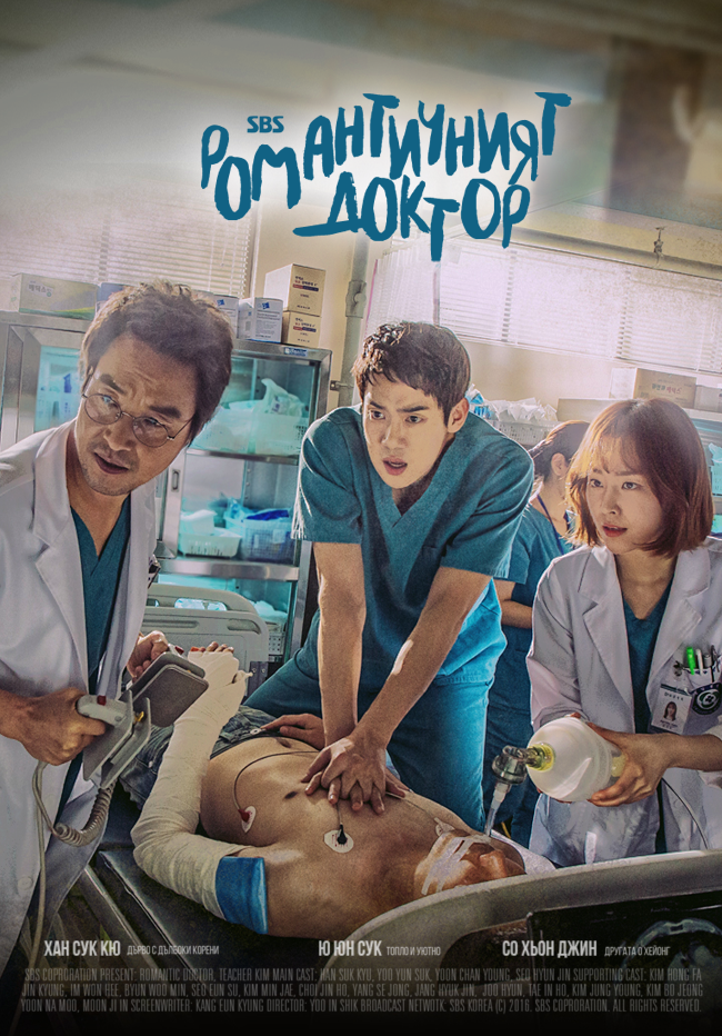 Romantic Doctor, Teacher Kim (2016-2017) Romantic_Doctor_Kim_BG_poster_version01