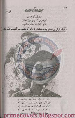 Mohabbat dard ki surat novel by Humera Hoor pdf