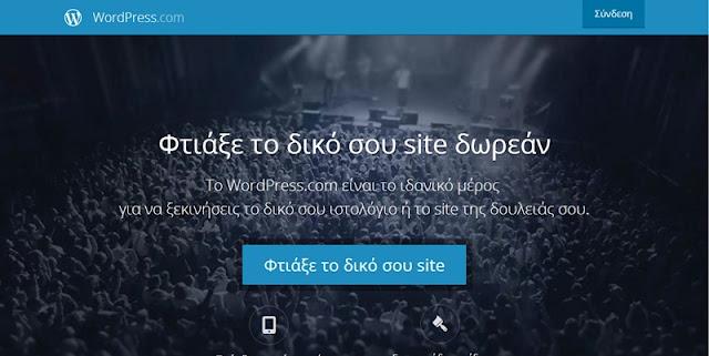 4 platforms to start your blog Wordpress