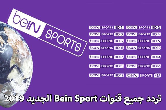 تردد جميع قنوات Bein Sport الجديد على قمر نايل سات 2019