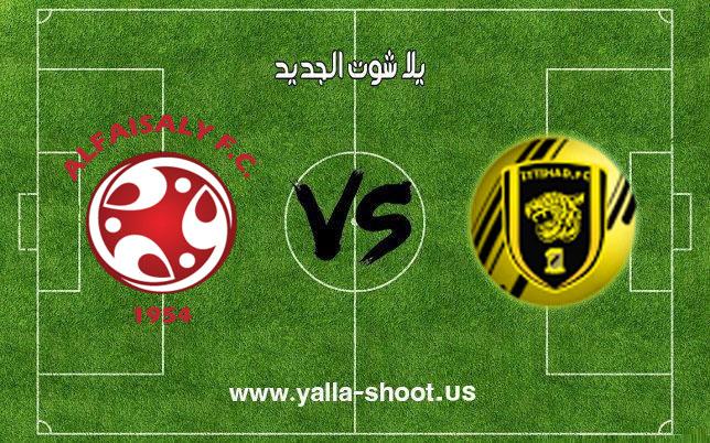 اهداف مباراة الاتحاد والفيصلي السعودي اليوم 6-12-2018 بطولة الدوري السعودي