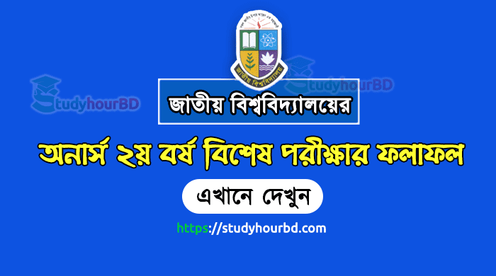 NU Honours 2nd Year Special Exam Result 2018