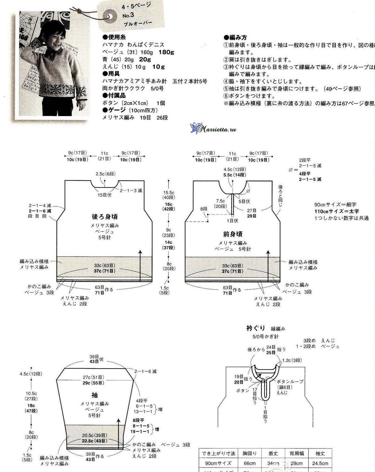 Детский пуловер с жаккардовым узором (1)