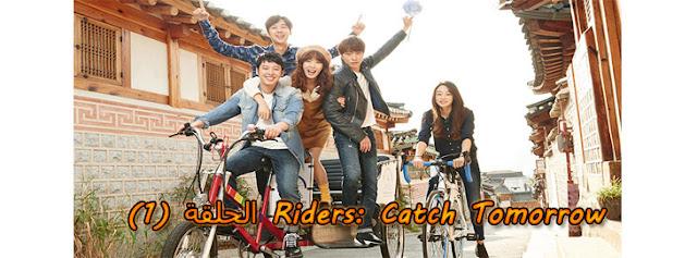 الدراجين: تمسكوا بالغد / اقبض غدا الحلقة 1 Series Riders: Catch Tomorrow Episode