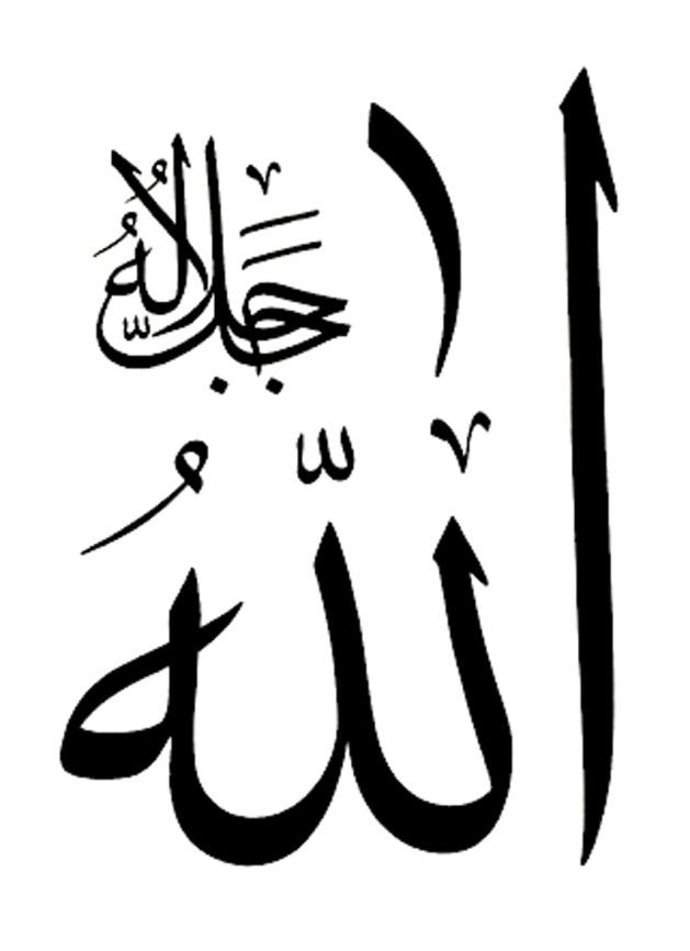 Tulisan Arab Allah Dan Muhammad : tulisan, allah, muhammad, Kaligrafi, Tulisan, Allah, Muhammad, Cikimm.com