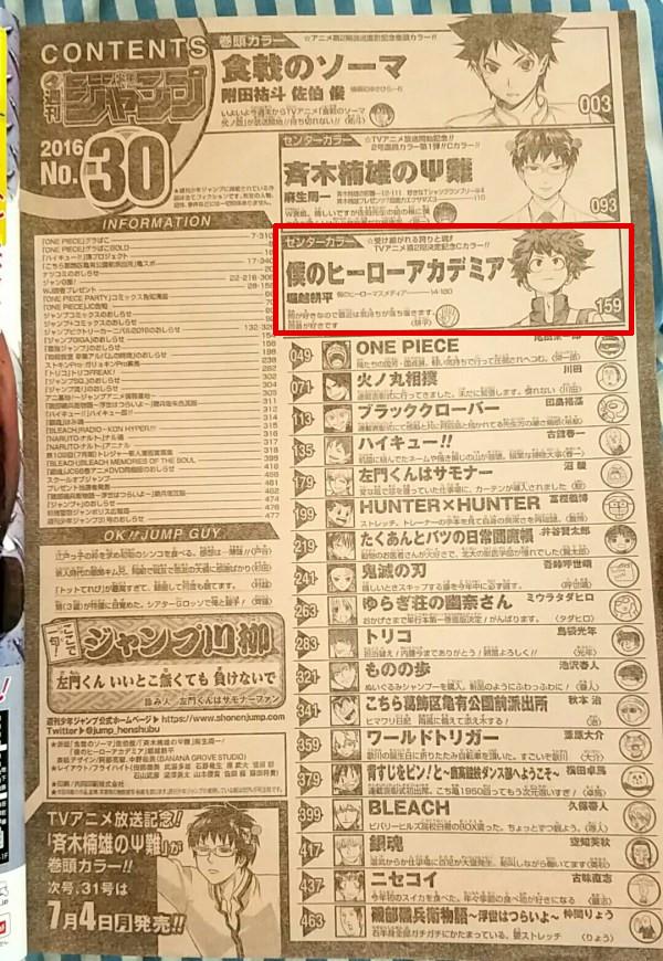 Zapowiedziano 2 sezon Boku no Hero Academia