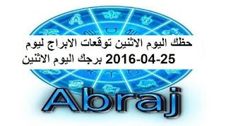 حظك اليوم الاثنين توقعات الابراج ليوم 25-04-2016 برجك اليوم الاثنين