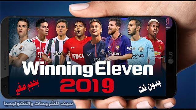 تحميل افضل لعبة كرة قدم للأندرويد winning eleven 2019  بأخر الانتقالات وبحجم صغير وبدون نت - جرافيك روووووعة