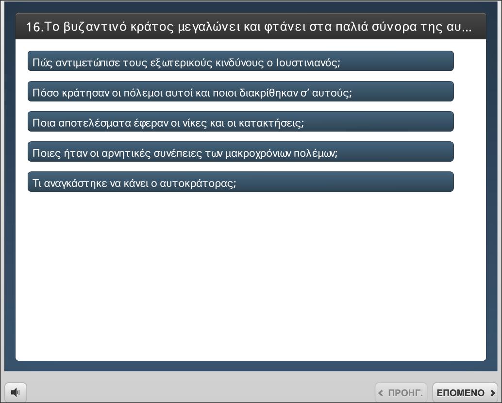 https://dl.dropboxusercontent.com/u/42113902/%CE%99%CE%A3%CE%A4%CE%9F%CE%A1%CE%99%CE%91%20%CE%95%CE%84/13-16/16.%CE%A4%CE%BF%20%CE%B2%CF%85%CE%B6%CE%B1%CE%BD%CF%84%CE%B9%CE%BD%CF%8C%20%CE%BA%CF%81%CE%AC%CF%84%CE%BF%CF%82%20%CE%BC%CE%B5%CE%B3%CE%B1%CE%BB%CF%8E%CE%BD%CE%B5%CE%B9%20%CE%BA%CE%B1%CE%B9%20%CF%86%CF%84%CE%AC%CE%BD%CE%B5%CE%B9%20%CF%83%CF%84%CE%B1%20%CF%80%CE%B1%CE%BB%CE%B9%CE%AC%20%CF%83%CF%8D%CE%BD%CE%BF%CF%81%CE%B1%20%CF%84%CE%B7%CF%82%20%CE%B1%CF%85%CF%84%CE%BF%CE%BA%CF%81%CE%B1%CF%84%CE%BF%CF%81%CE%AF%CE%B1%CF%82%20%28%CE%91.%CE%A7%CE%B1%CF%81%CE%B1%CE%BB%CE%AC%CE%BC%CF%80%CE%BF%CF%85%CF%82%29%20-%20Engage%20output/interaction.swf