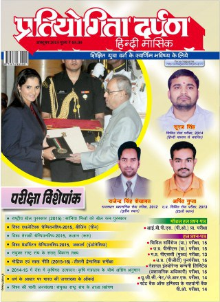 Pratiyogita Darpan October 2015 English Pdf