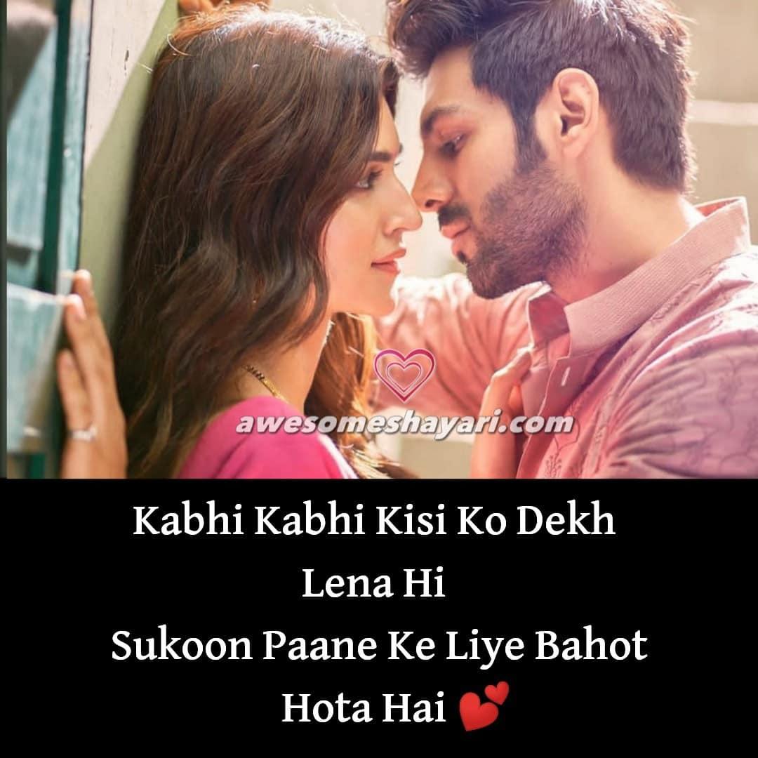 Romantic Shayari in Hindi, Beautiful Hindi Love Shayari Images, True