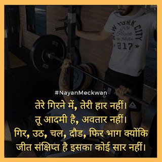 Jeet best hindi motivational success quote