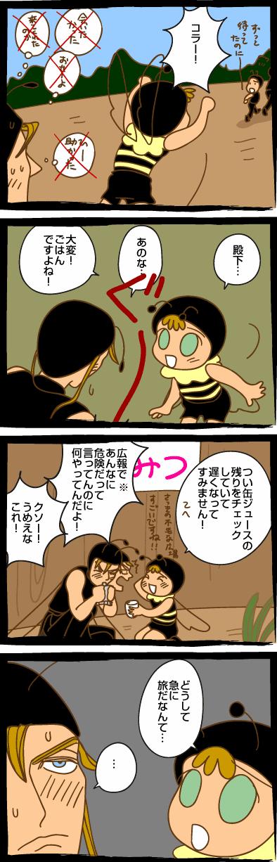 みつばち漫画みつばちさん:36.収穫