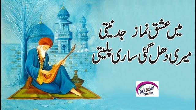 Download Video Baba Bulleh Shah Poetry 2019 | Sad Poetry (Best Punjabi Poetry) Baba Bulleh Shah Kalam 2019