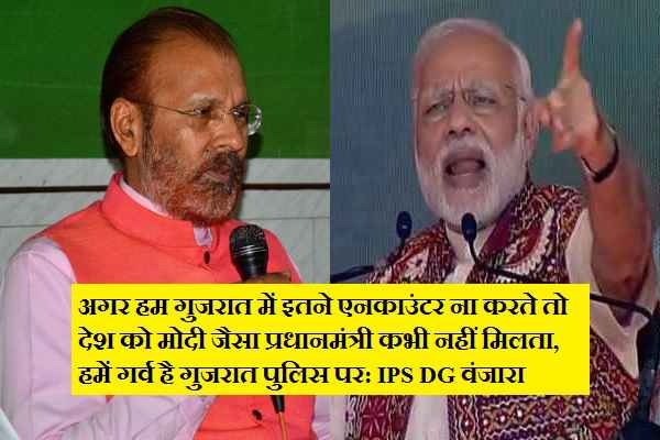 gujarat-ex-ips-dg-vanzara-said-we-save-modi-from-terrorists