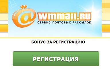 wmmail клик опрос заработок без вложений