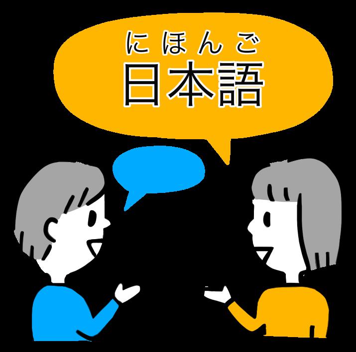 Mari Belajar Bahasa Jepang Gratis 2018