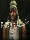 Ahmed Mekky 2018 Akhret Alshaqawa