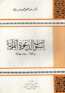تحميل أسلوب الدعوة القرآنية بلاغة ومنهاجا - عبد الغني محمد سعد بركة pdf