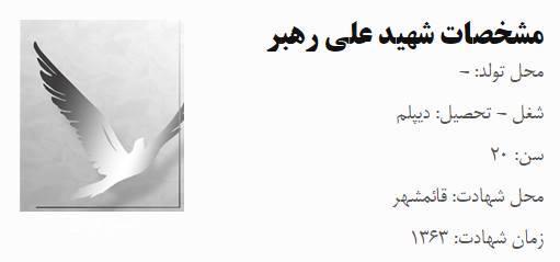 مجاهد شهید علی رهبر