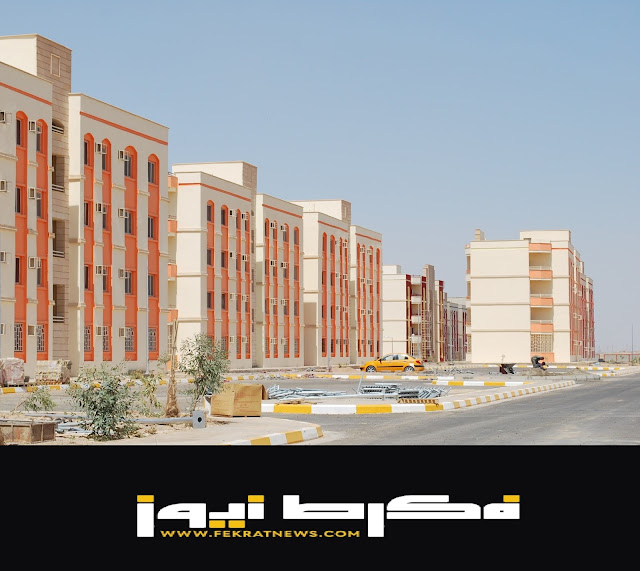 الإسكان تعلن شروط التقدم لحجز وحدات سكنية 100 متر كاملة التشطيب