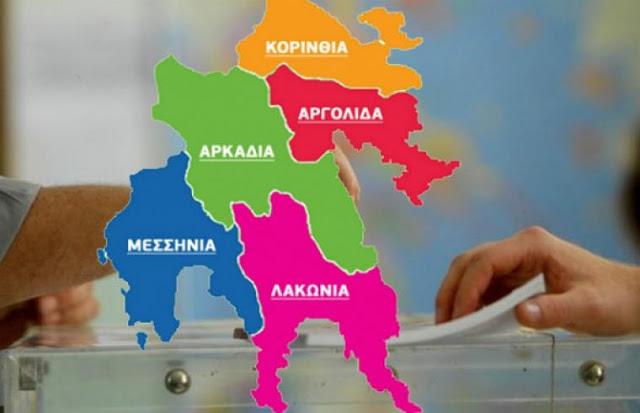 Ποια ονόματα «παίζουν» για την Περιφέρεια Πελοποννήσου στις επερχόμενες εκλογές