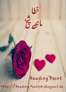 Khata by Mahi Sheikh Online Reading