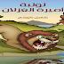 قصة لوبة أميرة الغزلان - قصص الاطفال